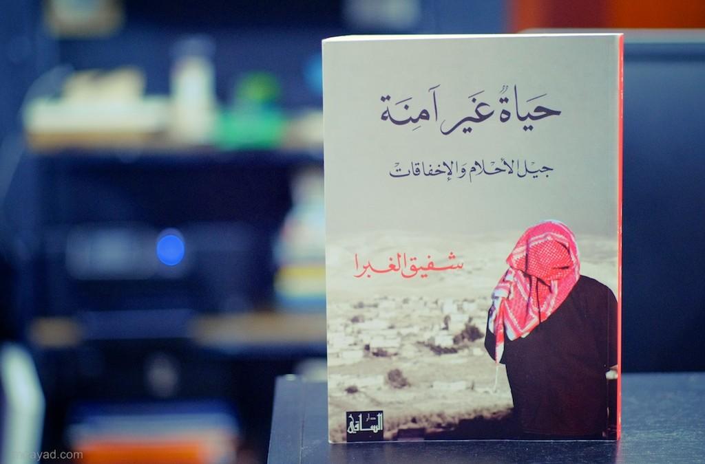حياة شفيق الغبرا غير الآمنة: قراءة نقدية