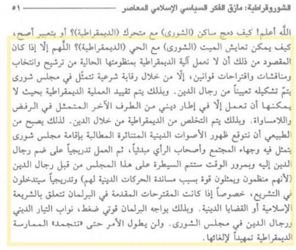 شورقراطية - د. أحمد البغدادي