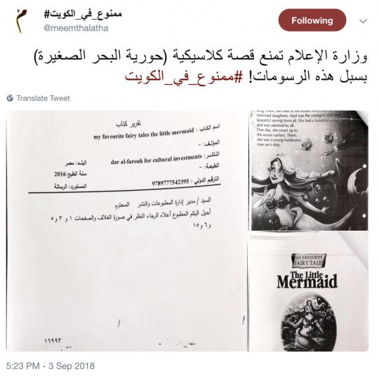 إبداعات رقابة الكتب