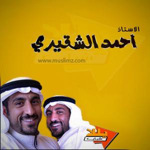 ahmed al shoqayri
