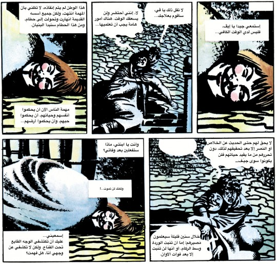 وصية ڤي لفتاته إيڤ قبيل وفاته وبعد أن نجح في إشعال الثورة التي ستسقط نظام